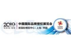 2020上海授权展(上海授权展览会)