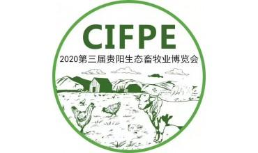 2020中国贵阳农业装备暨农资博览会