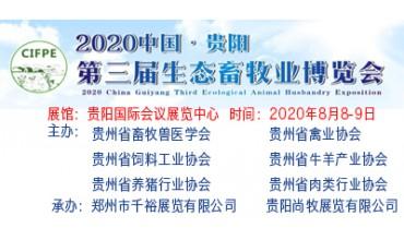 2020贵阳第三届畜牧业博览会