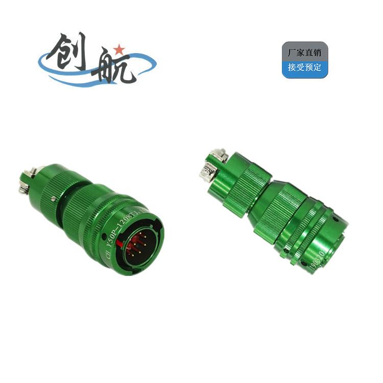 圆形电连接器Y50P_密度高_泰兴创航_厂家直供