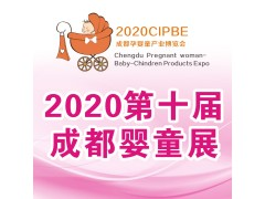 2020第十届成都国际孕婴童产业博览会-8月22-24日