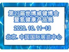 2020世博威第27届氢健康产业博览会