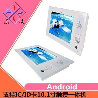NFC刷卡机厂家嵌入式10.1寸工业平板电脑