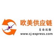 东莞市欧美供应链管理有限公司