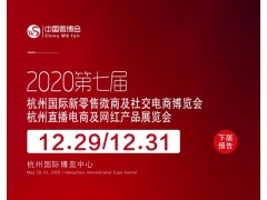 2020第七届杭州网红直播电商博览会