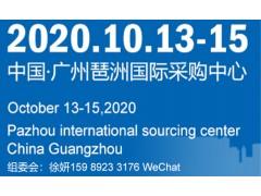 中国汽车零部件展-2020第18届广州汽车零部件展览会