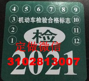 定做卖汽车年检标志拖拉机年审保险标志