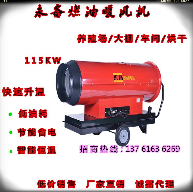 燃油取暖保温炉 运猪车辆高温烘干消毒热风炮