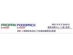 2021propak上海国际加工包装展览会