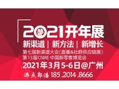 2021广州社群团购供应链大会