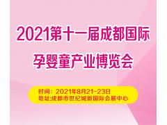 2021第11届成都国际孕婴童产业博览会(成都孕婴童展)