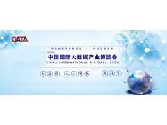 2021南京国际大数据产业博览会-南京数博会
