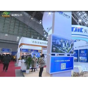 2021年南京第十四届智慧城市展会