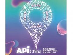 2021年5月26-28日,API China与您不见不散!
