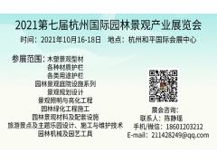2021年杭州国际园林景观产业展览会
