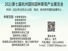 2021第七届杭州国际园林景观产业展览会