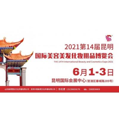 2021年昆明美博会-2021年昆明国际美博会