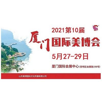2021年厦门美博会-2021年厦门国际美博会