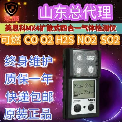 美国英思科MX4手持式四合一气体检测仪