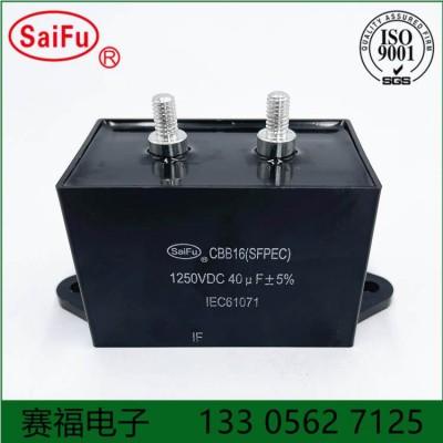CBB15  1250VDC  40UF逆变焊机电容器