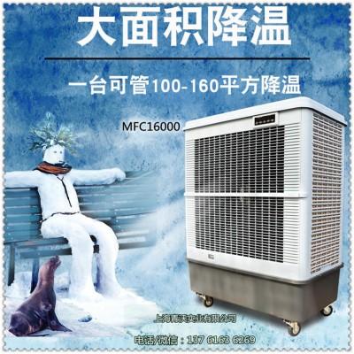 雷豹MFC16000大功率冷风机 固定岗位降温水空调