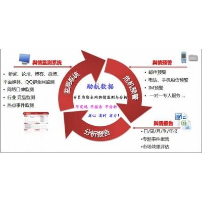 北京励航数据信息技术有限公司
