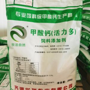 华瑞牧业甲酸钙提高饲料营养转化率降低料肉比