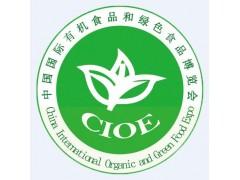 2021北京有机食品和绿色食品博览会